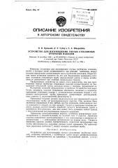 Устройство для изготовления гнутых стеклянных трубчатых изделий (патент 119664)