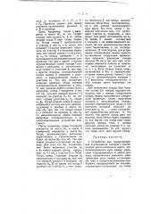 Устройство для предупреждения столкновений поездов (патент 6254)