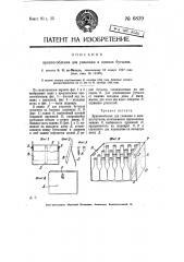 Приспособление для упаковки в ящиках бутылок (патент 6839)