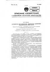 Устройство для измерения амплитуды единичных электрических импульсов (патент 122539)
