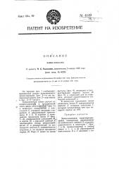 Замок-накладка (патент 4049)