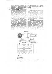 Защитное устройство для проводов в сигнальных устройствах (патент 4783)