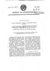 Способ укрепления лобовых соединений обмоток роторов (патент 4423)