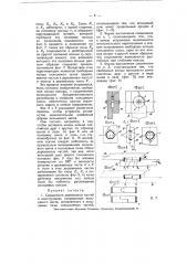 Соединение деревянных частей в конструкциях посредством кольцевого шипа, вставляемого в кольцевые пазы соединяемых частей (патент 5521)