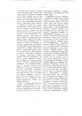 Приспособление для постройки крыльев самолета (патент 3115)