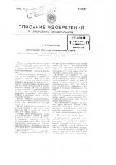 Вертикальный трубчатый темплообменный аппарат (патент 103457)