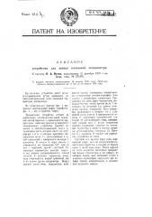 Устройство для записи показаний психрометра (патент 9082)