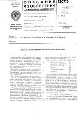Способ производства туляремийной вакцины (патент 120776)
