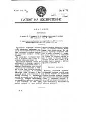 Портсигар (патент 6777)
