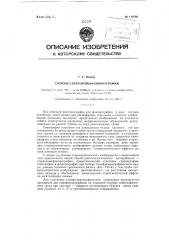 Способ стереотомофлюорографии (патент 119795)