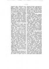 Приспособление для автоматического изменения скорости подачи, в соответствии с изменением толщины бревна, в лесопилках с подачей от особого электродвигателя (патент 6872)