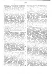 Вакуумный выключ.лтель (патент 290341)