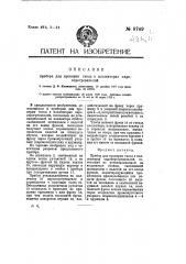 Прибор для проверки гнезд в коллекторах пароперегревателей (патент 8749)