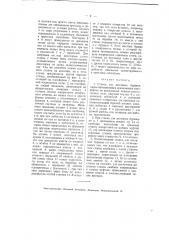 Станок для земляных буравов (патент 2058)