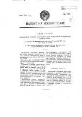 Шарошечная головка для чистки труб, приводимая во вращение гибким валом (патент 756)