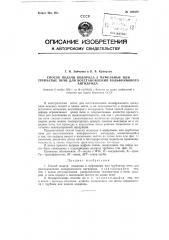 Способ подачи водорода в муфельные или трубчатые печи для восстановления вольфрамового ангидрида (патент 120329)