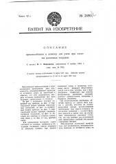 Приспособление к компасу для учета при отсчетах различных поправок (патент 2486)