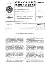 Металлическая рамная крепь (патент 898084)