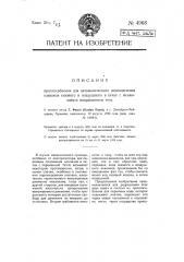 Приспособление для автоматического переключения клапанов газового и воздушного в печах с меняющимся направлением тяги (патент 4968)