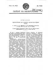 Приспособление для остановки вагонов при обрыве поезда (патент 7643)
