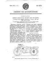 Двойной амортизатор передней вилки мотоциклов (патент 8276)