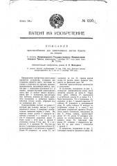 Приспособление для захватывания листов бумаги из стопки (патент 1220)