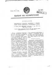 Вращающийся искровой разрядник с неодинаковым числом подвижных и неподвижных зубцов (патент 1171)