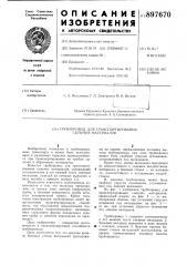 Трубопровод для транспортирования сыпучих материалов (патент 897670)