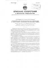 Устройство для регулирования угла опережения и зазора бичей у барабанных протирочных машин (патент 121309)