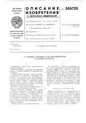 Привод , например , для гидравлических и газовых клапанов (патент 506720)