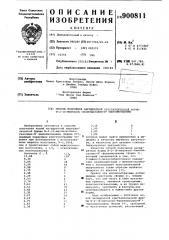 Способ получения ангидратной кристаллической формы n-2-(6- метокси)бензтиазолил-n -фенилмочевины (патент 900811)