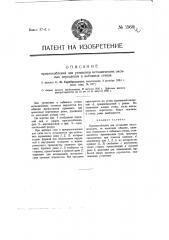 Приспособление для установки металлических оконных переплетов в набивных стенах (патент 1568)
