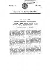 Подвижной выверочный двойной угольник (патент 5368)
