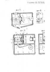 Проекционный фонарь (патент 2221)