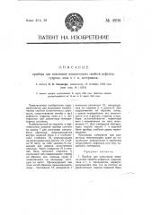 Прибор для испытания механических свойств асфальта, гудрона, пека и т.п. материалов (патент 4990)