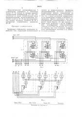 Трехфазный стабилизатор напряжения переменного тока (патент 290270)