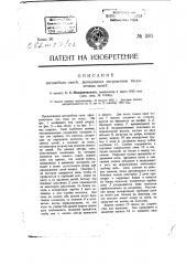 Автомобиль-сани, движущиеся посредством бесконечных цепей (патент 581)