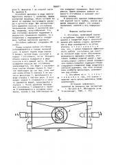 Отстойник (патент 899071)