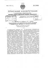 Приспособление для увеличения угла отсчета показаний в измерительных приборах со световым указателем (патент 55068)