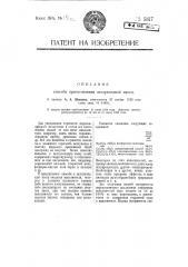 Способ приготовления целлулоидной массы (патент 5817)