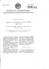 Прибор для механического отбирания средней пробы зерна (патент 2907)
