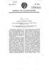 Двигатель внутреннего горения (патент 7582)