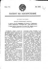 Цепная колосниковая решетка (патент 1695)