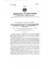 Способ получения полиорганосилоксановых смол для стеклотекстолитовых и стеклослюдинитовых цилиндров электротехнического назначения (патент 122876)