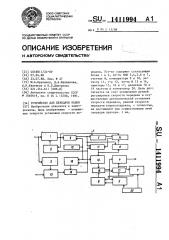 Устройство для передачи кодов (патент 1411994)