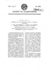 Аппарат для восстановления нитрои нитрозо-соединений (патент 2286)