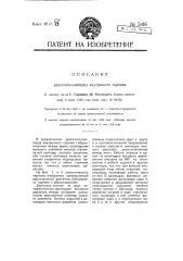 Двигатель компаунд внутреннего горения (патент 5416)