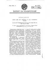 Сухой док для погрузки на суда подвижного состава (патент 5352)