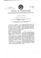 Секретный замок (патент 570)