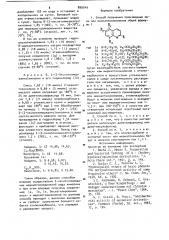 Способ получения производных окси - или меркаптохинолинов (патент 899549)